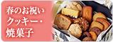 母の日ギフト・春のお祝い特集 クッキー・焼菓子(個包装)