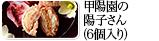 甲陽園の陽子さん(6個入り)