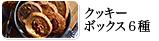クッキーボックス6種