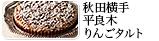 秋田横手 平良木りんごタルト