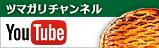 ツマガリチャンネル:YouTube