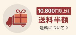 10,800円以上は送料半額:送料について