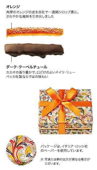 オレンジコンフィー(箱入り 100g)