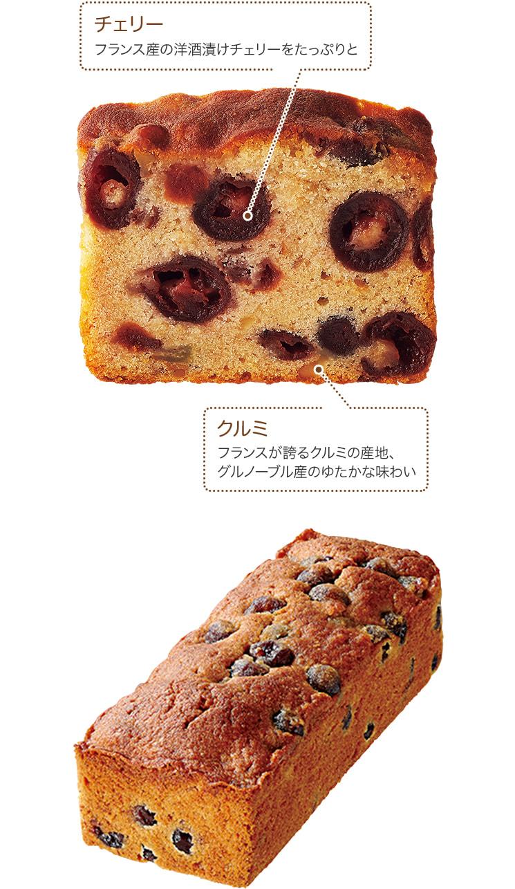 グリオットロワイヤルケーキ