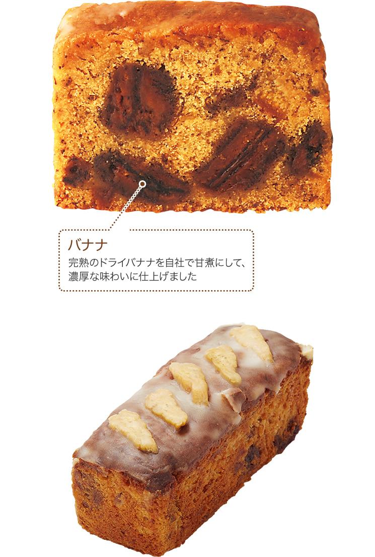 ケーク・オ・バナナ[ミニ]
