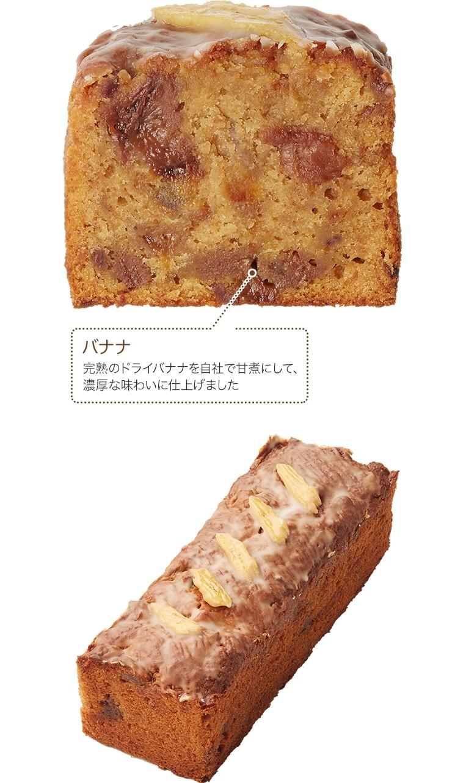ケーク・オ・バナナ[レギュラー]