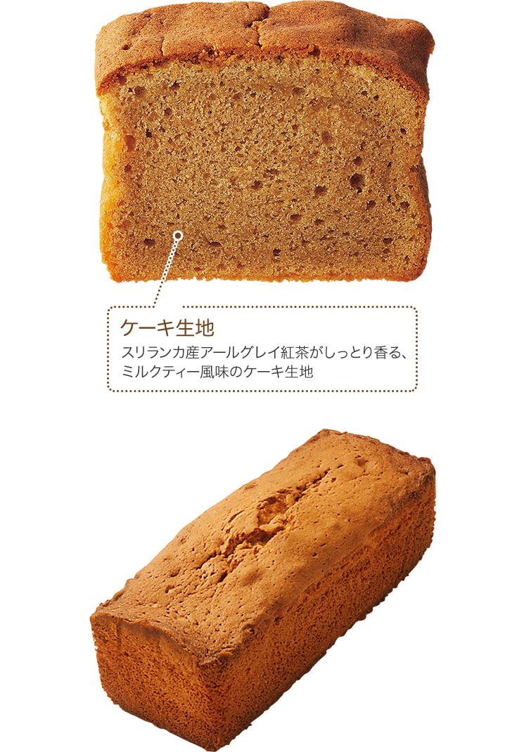 貴婦人アールグレイティーケーキ[レギュラー]
