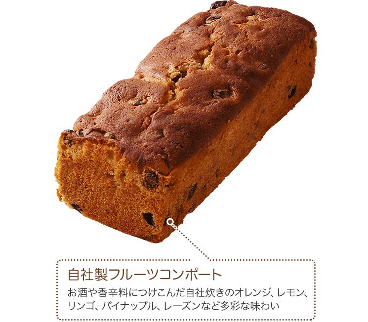 フルーツケーキ[レギュラー]