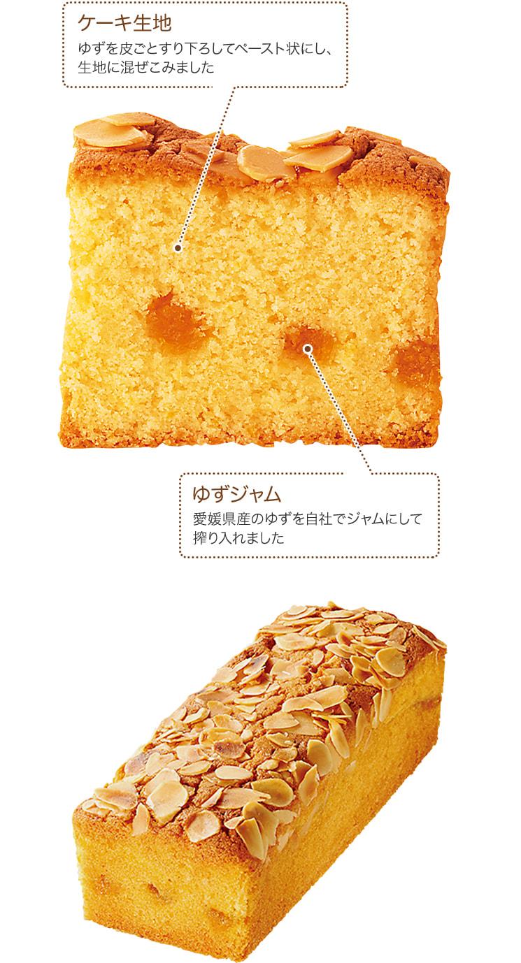 ゆずティーケーキ