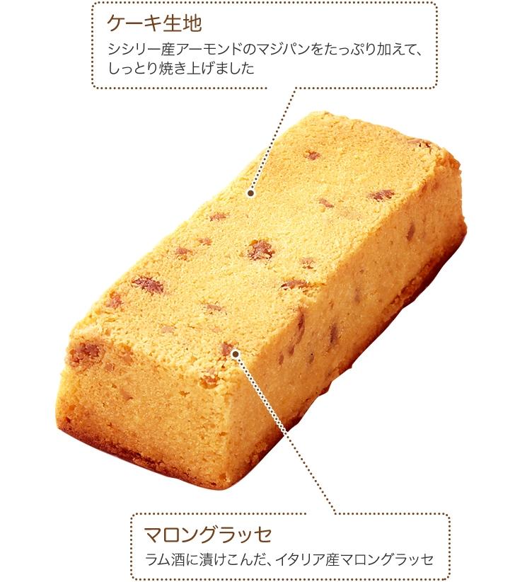 津曲栗太のブランディーケーキ
