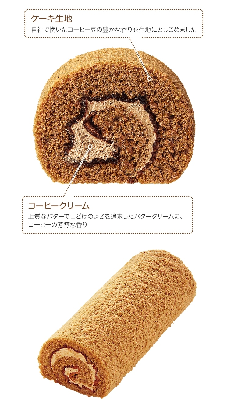 津曲太菓子ロール