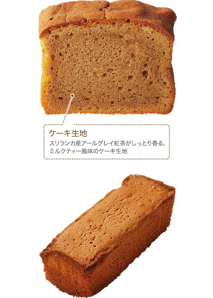 貴婦人アールグレイティーケーキ[ミニ]