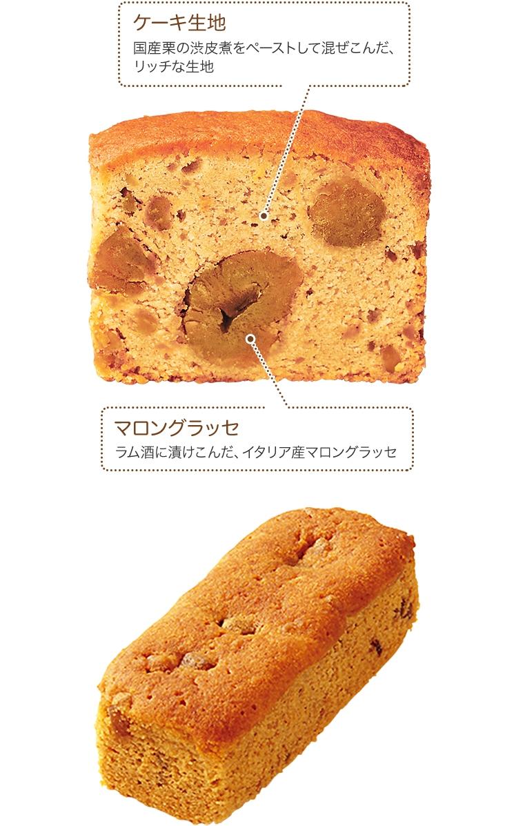 贅沢なマロングラッセでつくったお菓子[レギュラー]