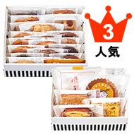 山王坂 二段セット[焼菓子・クッキー詰め合わせ(SAA+SAB)]