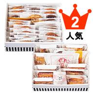 東山坂 二段セット[焼菓子・クッキー詰め合せ(HGA+HGB)]